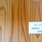 サンブスギの床材